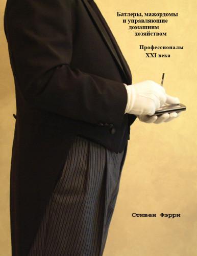 RussianPSBookcover